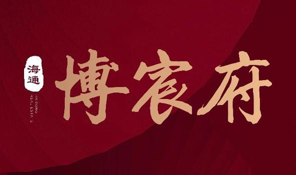 博興海通博宸府